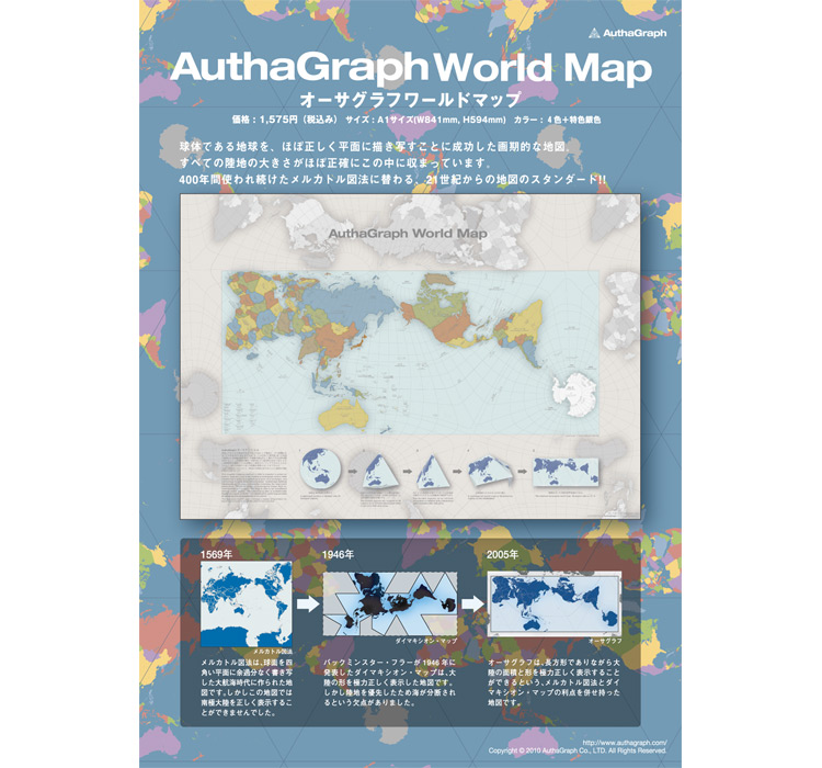 Authagraph event authagraph world map poster is available in the miraikanshop at the national museum for emerging science and innovation gumiabroncs Choice Image